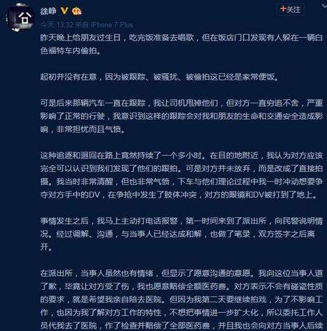 徐峥被曝打女记者视频现场曝光 徐峥殴打女记者是谁资料照片遭扒