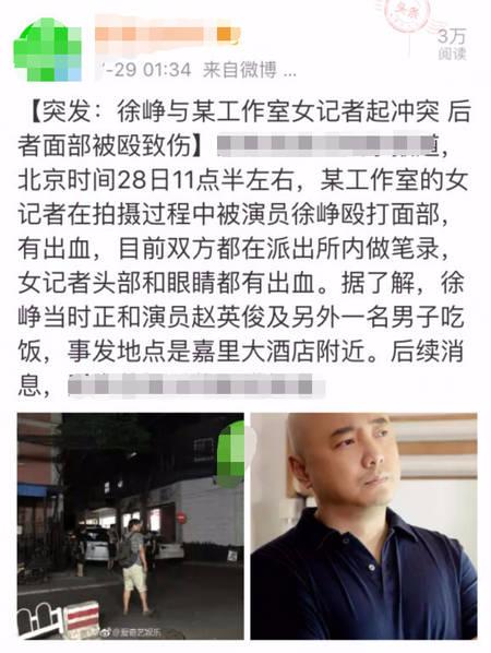 徐峥曝打女记者现场惨不忍睹视频图, 揭徐峥为何打记者两人恩怨