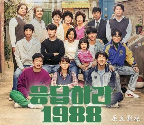 中国版《请回答1988》叫什么演员阵容逆天!播出时间剧照剧情简介