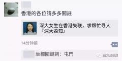 深大罗琬璐赴港干啥失踪前最后行踪,家庭背景父母干嘛的微博私照