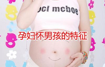 怀男孩的特征最准的症状有哪些?怀男孩的孕妇肚子图和女孩的区别