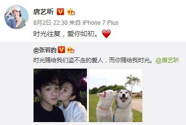 张若昀唐艺昕恋爱细节过程接吻图片, 天涯扒两人家庭背景强大后台