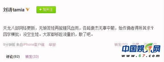寺庙抛弃亲生儿子九年的人是刘涛吗?刘涛儿子是谁的为何要抛弃