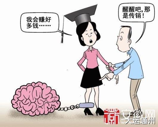 女硕士网上求职被传销洗脑实录怎么逃脱?新式传销洗脑步骤太可怕