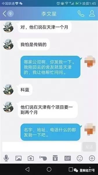 大学生李文星怎么被传销蝶贝蕾逼死的,神秘人王磊怎么找行骗目标