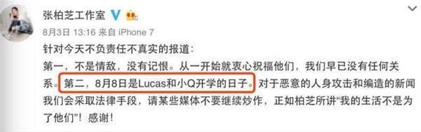 张柏芝全家祝福锋菲视频被称戏精, 张柏芝这么做真实原因是炒作吗