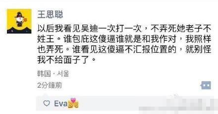 王思聪竟打女人暴打网红武迪视频,武迪是谁资料微博整容前后照片