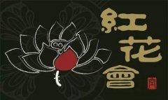 """中国有嘻哈""""红花会""""是个什么组织?红花会成员都有谁到底有多厉害"""