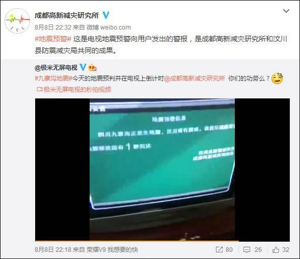 九寨沟地震40秒前诡异预警画面,最终伤亡人数以后限制游客入境吗