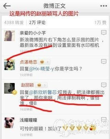 赵丽颖骂杨幂真相流产图片曝光 赵丽颖和杨幂的关系好吗