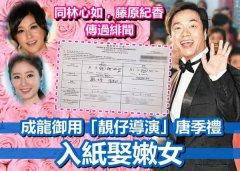 唐季礼小25岁老婆刘芊妤素颜照片, 唐季礼情史扒皮和林心如睡觉图