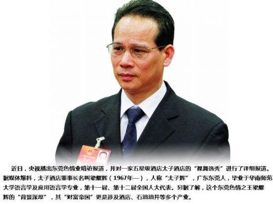 刘志庚为什么怕太子辉?太子辉得罪了谁老婆什么名字几个孩子照片