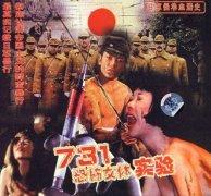 731马路大活人性实验电影视频,731部队女马路大死前奢靡生活细节