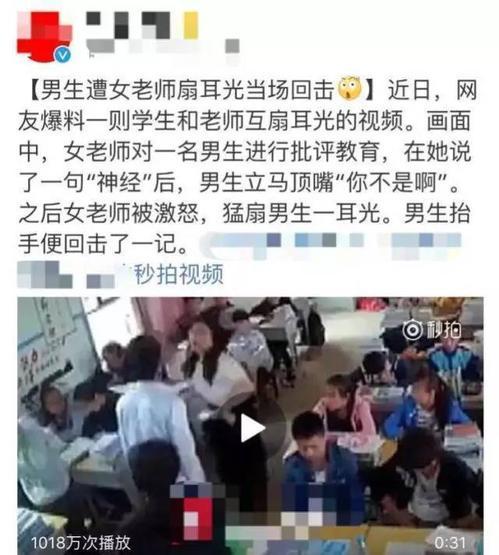 师生互扇耳光大打出手视频背后真相, 师生互扇耳光发生在哪个学校