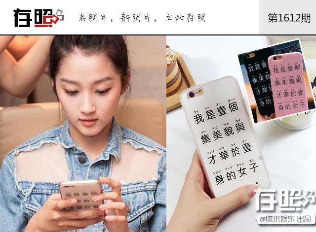 明星另类手机壳什么含义在哪买的?女明星都用什么手机壳谁的最贵