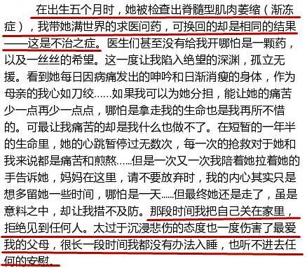 超女冯家妹再婚没前夫骆吉离婚真相,女儿渐冻症生前照求医过程图