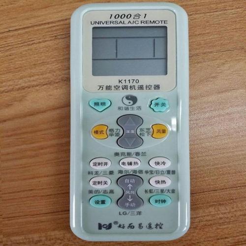 空调万能遥控器怎么用详细操作图解?万能遥控器怎么设置代码图解