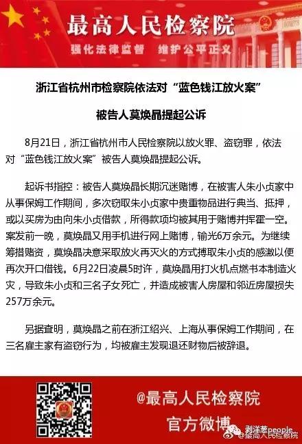 杭州纵火案公诉保姆被羁押出庭画面,莫焕晶心机好深林生斌近况图