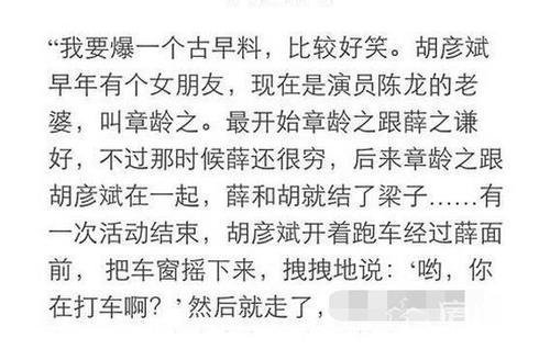 章龄之评论薛之谦截图透露分手原因, 章龄之薛之谦胡彦斌三角恋情