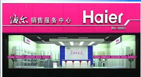 海尔空调售后服务网点电话号码,海尔空调售后保修几年收费标准
