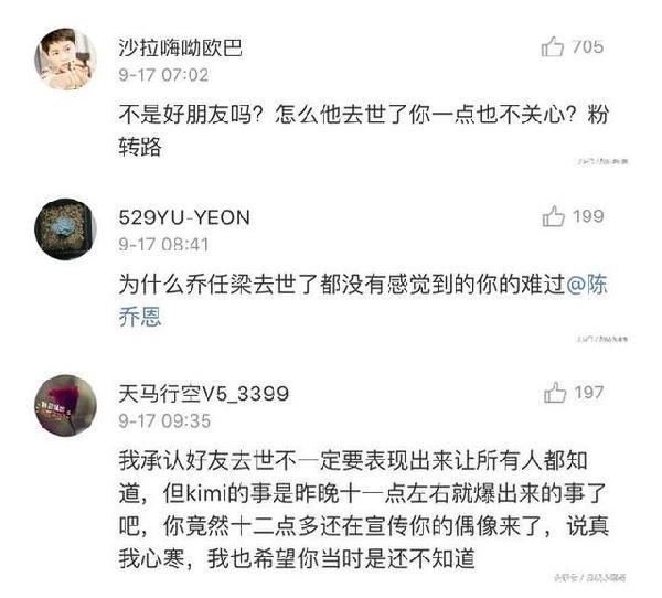 吴京是如回应地震被逼捐1亿的截图, 被网友道德绑架的明星都有谁