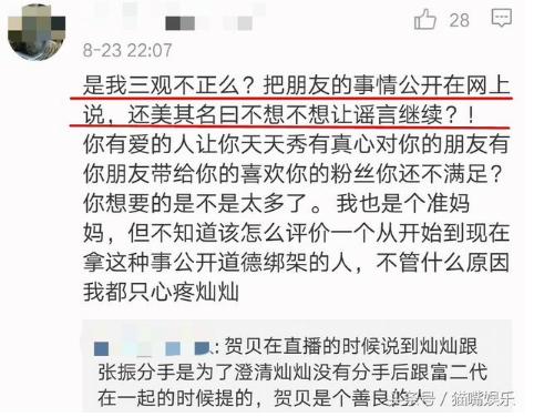 黄灿灿闺蜜贺贝被粉丝骂到流产内幕真相, 贺贝个人资料整容对比照