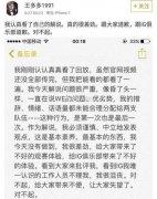 王多多是王思聪新女友吗两人撕逼始末遭扒, 揭网红王多多资料照片
