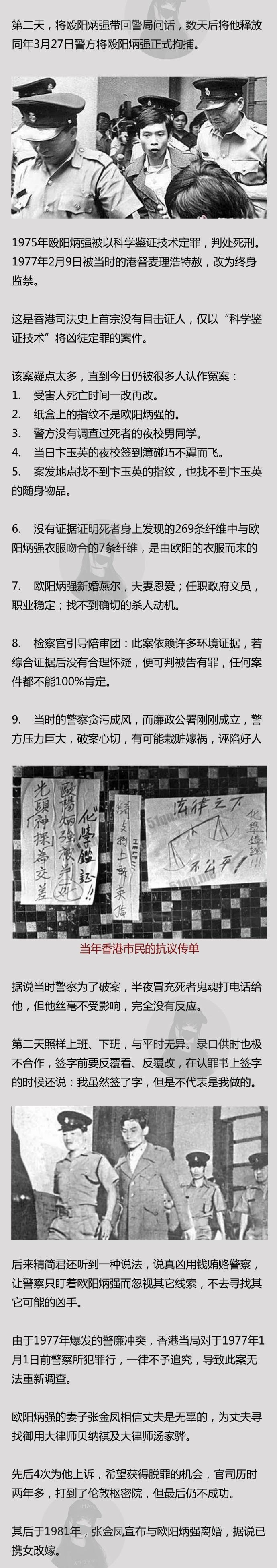 香港跑马地纸盒藏尸案真相豆瓣,凶手欧阳炳强被冤枉的吗认罪真相