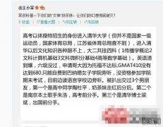 奶茶妹章泽天在清华名声臭?章泽天怎样追刘强东的?
