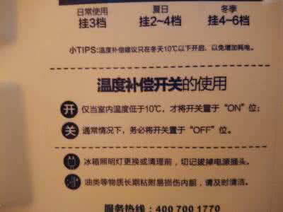 奥马冰箱温度调节说明书步骤图解,奥马冰箱温度补偿开关操作图解