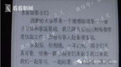 杀妻藏尸冰柜案嫌犯朱晓东出轨几次?母亲怎么包庇儿子的撒谎了吗