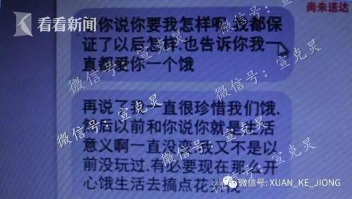 杀妻藏尸冰柜案杨俪萍被逼辞职有预谋?嫌犯朱晓东变态生活细节图