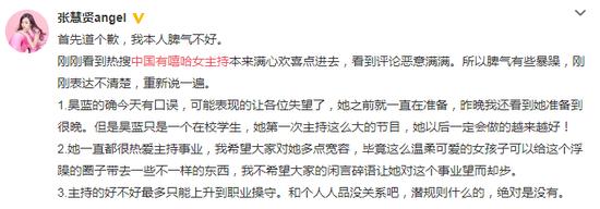 中国有嘻哈直播尬聊主持陈昊蓝个人资料遭扒, 陈昊蓝有啥强大背景