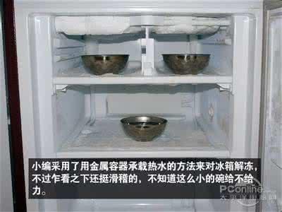 冰箱怎么快速除冰除霜四大小窍门,冰箱除霜步骤图解多长时间一次