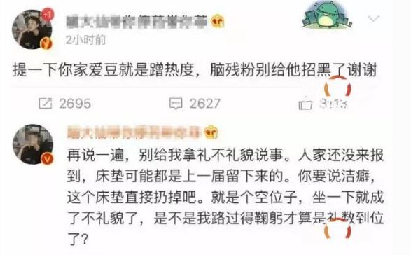坐王俊凯床的女网红@喵大仙什么来头?@喵大仙个人资料微博遭起底