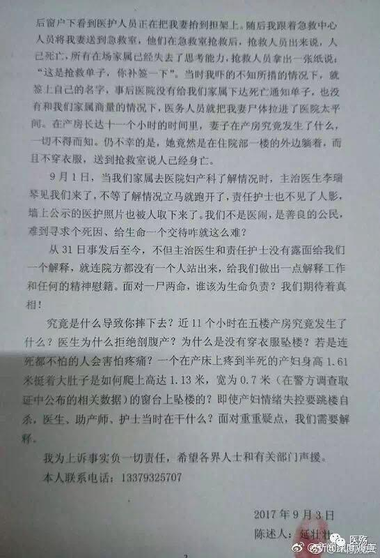 榆林产妇跳楼自杀真相监控生前照,医院为什么拒绝剖腹产谁来负责