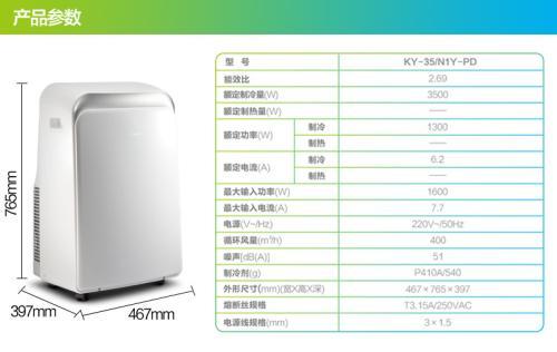 美的移动空调有何特点价格表,美的移动空调怎么排水安装视频图解