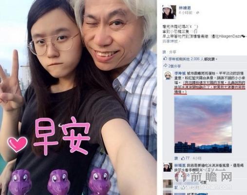 不觉得台湾爷孙恋越看越恶心?林靖恩有恋父情节和李坤城房事细节