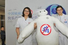 无痛分娩在中国普遍吗需要多少钱?它有啥副作用对孩子有没有影响