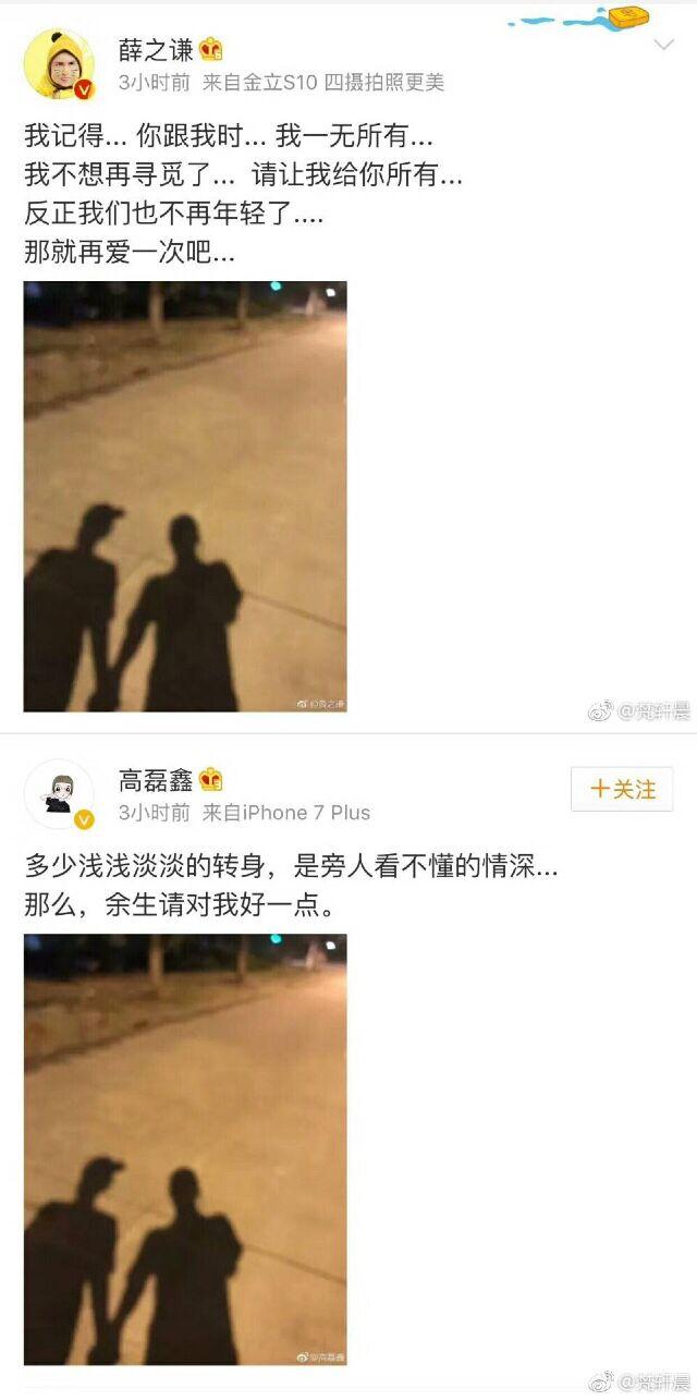 薛之谦高鑫磊复婚照因为女儿十年之约?薛之谦为前妻哭的节目视频