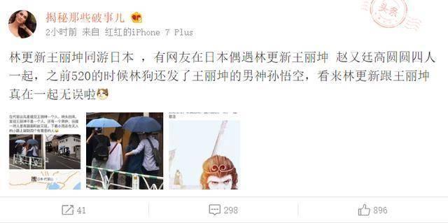 林更新王丽坤游日本照真在一起了?林狗为何看上黑历史多的王丽坤