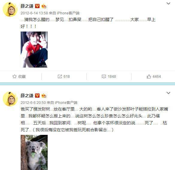 李雨桐现男友铁柱来了资料微博私照,李雨桐包养薛之谦同居铁证图