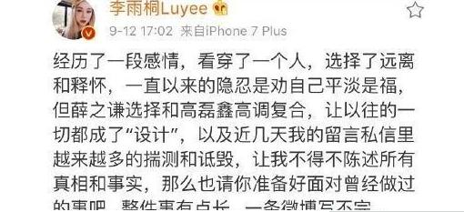 薛之谦娄艺潇什么关系恋情证据曝光 薛之谦回应被包养三年传闻