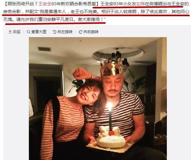 王安全93年小女友左烨性感比基尼照三围多少?左烨被王安全甩内幕