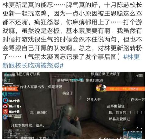 王思聪骂林更新傻逼脏话截图, 王思聪为什么骂林更新是闹掰了吗?