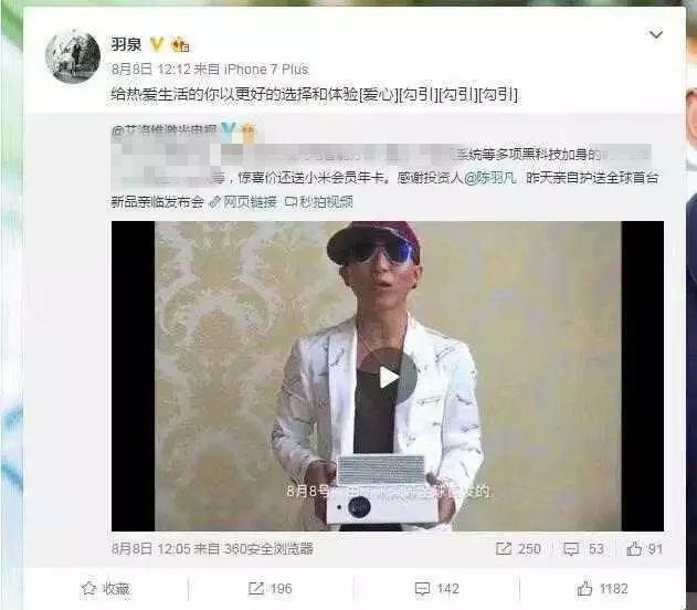 因白百合退出娱乐圈的陈羽凡复出照片, 陈羽凡为钱接代言复出内幕