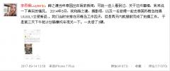薛之谦泰国车祸经过伤势竟作假骗人真相, 薛之谦为火不择手段事件