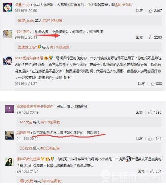 杨幂天佑粉丝互撕内幕原因有什么恩怨, 杨幂天佑私下什么关系?
