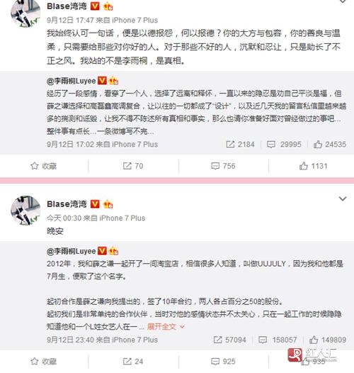 网红湾湾是怎么红的微博私照遭扒, 湾湾认识薛之谦吗两人啥关系?