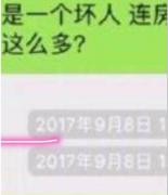 薛之谦控诉李雨桐出轨勒索的聊天记录系造假, 这些细节分析是P图